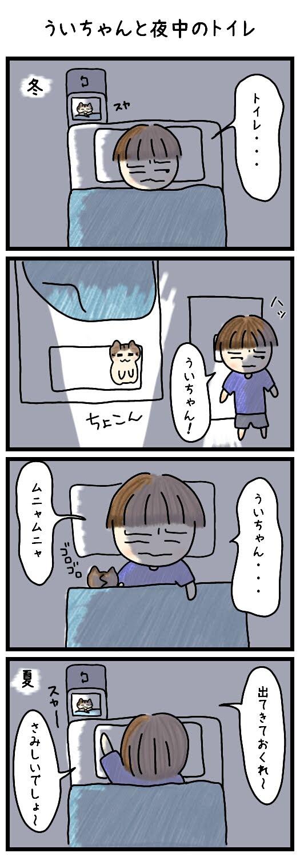 マンガ ういちゃんと夜中のトイレ