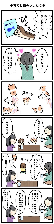マンガ 子育てと猫のいいところ