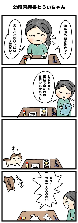 幼稚園願書とういちゃん