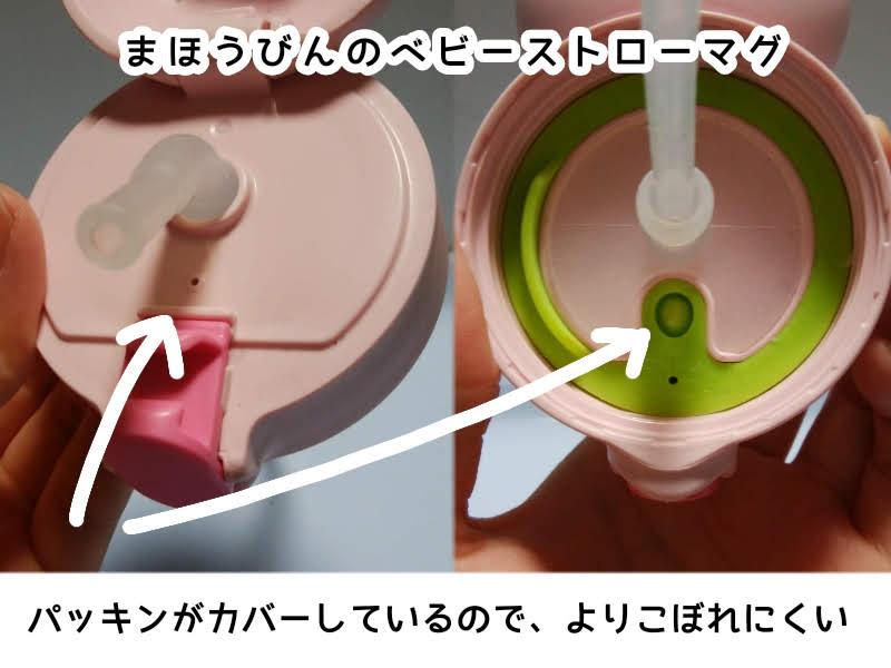 まほうびんのベビーストローマグはパッキンが空気穴をカバーしている