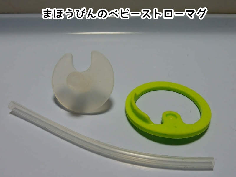 サーモスまほうびんのストローマグはストローの部品が少なく洗いやすい
