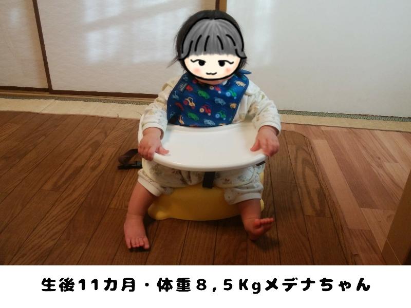 リッチェルごきげんチェアに座る生後11ヶ月の女の赤ちゃん