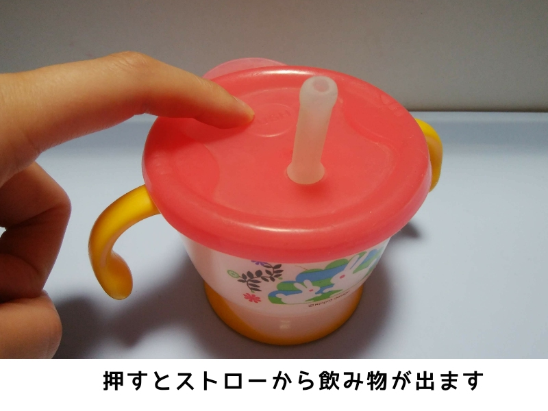 リッチェル コップでマグはプッシュマークを押すと飲み物が出てきます