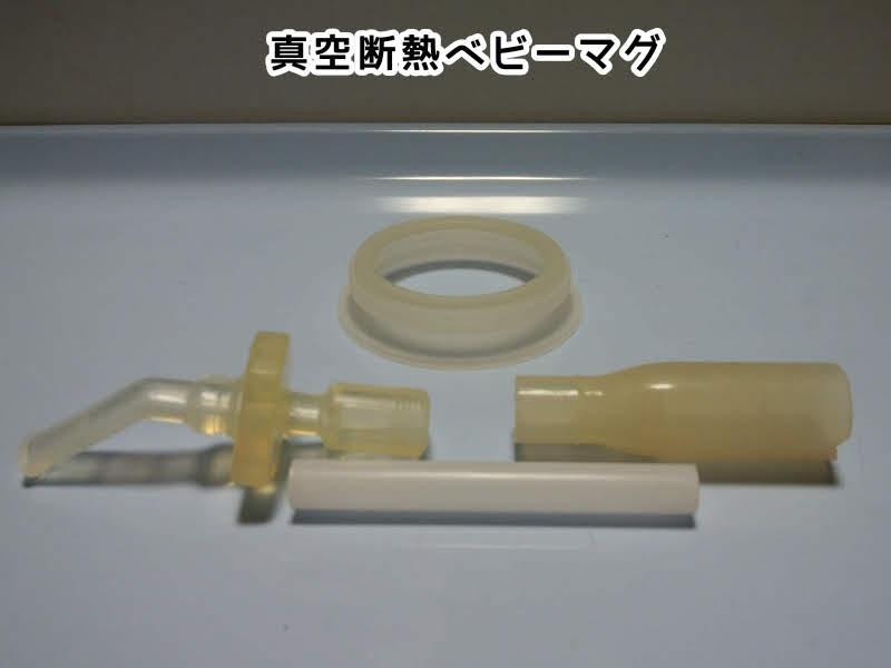 サーモス 真空断熱ベビーマグはストローを3つに分解できる