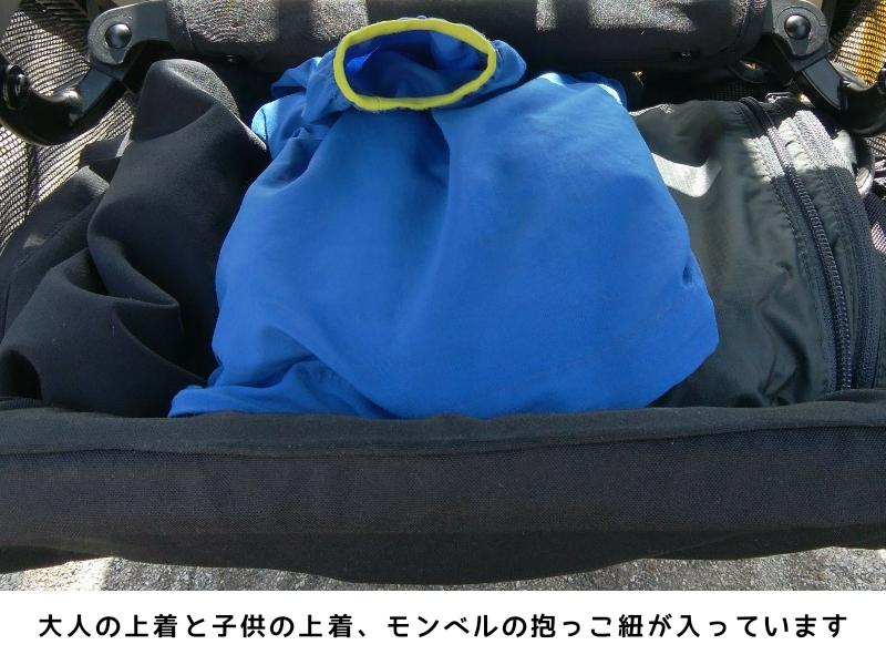 ポキットプラス オールテレインのバスケットには、大人の上着と子供の上着、抱っこ紐が入る