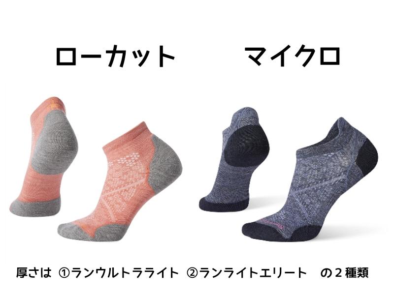 スマートウールの靴下、ランウルトラライトとランライトエリートの説明