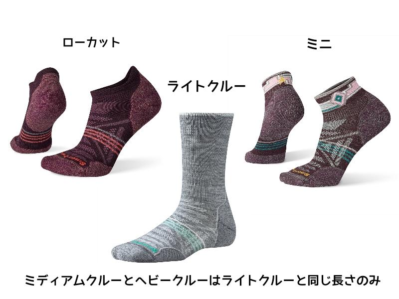 スマートウールの靴下、アウトドアライトは、①ローカット②ミニ③ライトクルーの3種類